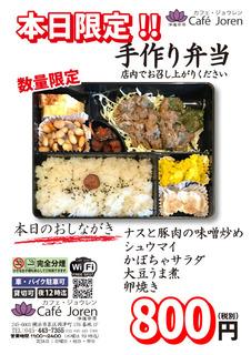 お弁当POP(ナスと豚肉の味噌炒め20170217).jpg