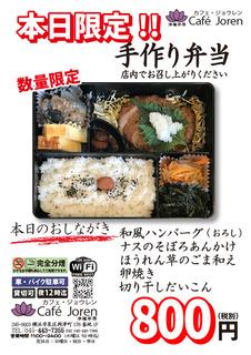 お弁当POP(和風ハンバーグおろし20170224).jpg