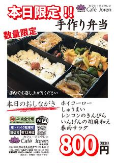 お弁当POP(回鍋肉20170324).jpg