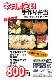 お弁当POp.jpg