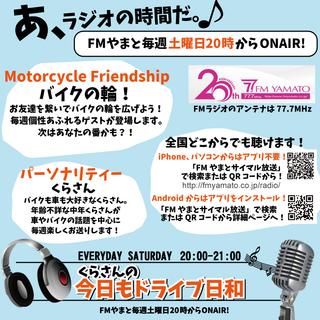 くらさんの今日もドライブ日和_アイキャッチ.png
