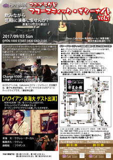 ギターカフェ20170903.jpg