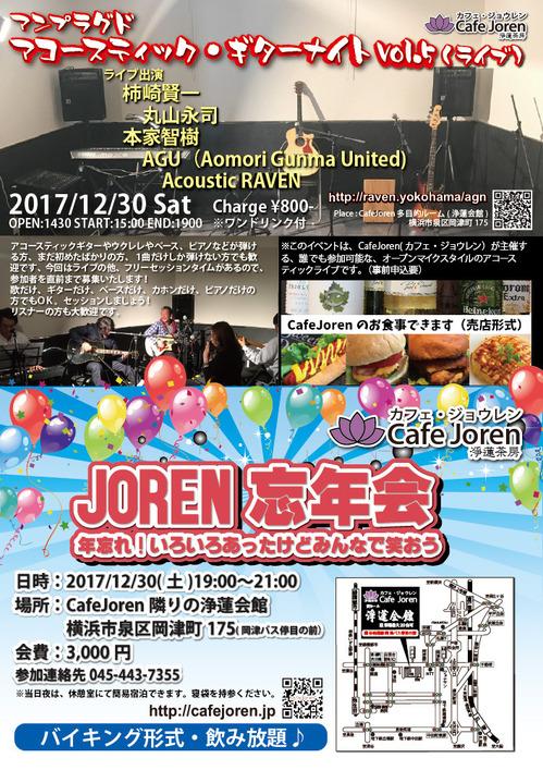 ギターカフェ20171230_忘年会.jpg