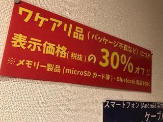 ワケアリ30%オフ.JPG