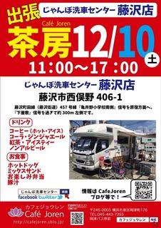 出張茶房20161210_藤沢.jpg