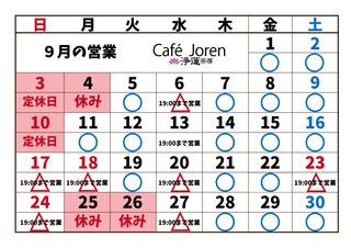 営業日お知らせ.jpg