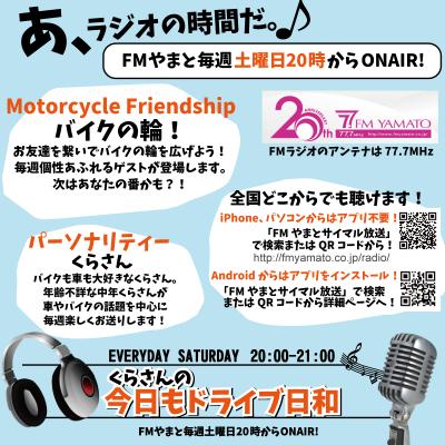 FMやまとラジオPRバナー.png