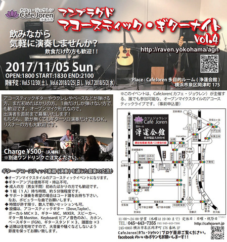 Vol.4-UnplugedAcousticGuitarNight_リーフレット.jpg