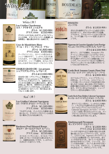 CafeJoren Wine List